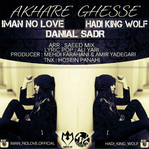 Iman No Love - Akhare Ghesse (Ft Hadi King Wolf & Daniyal Sadr)