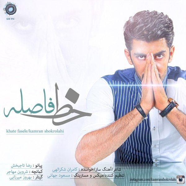 Kamran Shokrolahi - Khate Faseleh