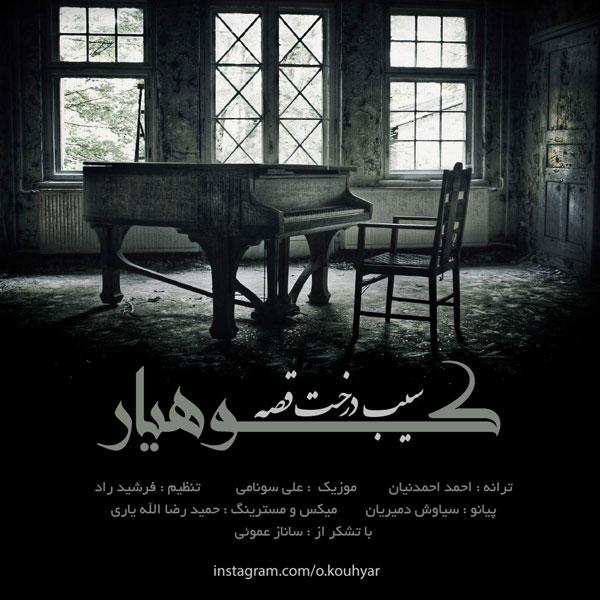 Kouhyar - Sibe Derakhte Ghesseh