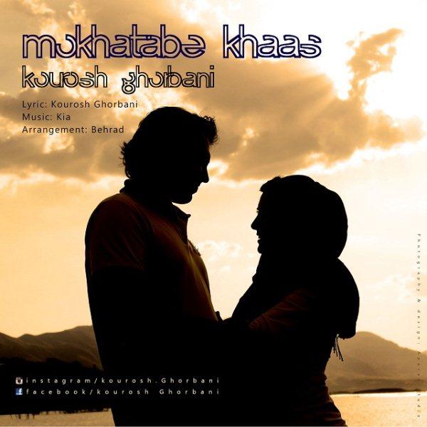 Kourosh Ghorbani - Mokhatabe Khaas