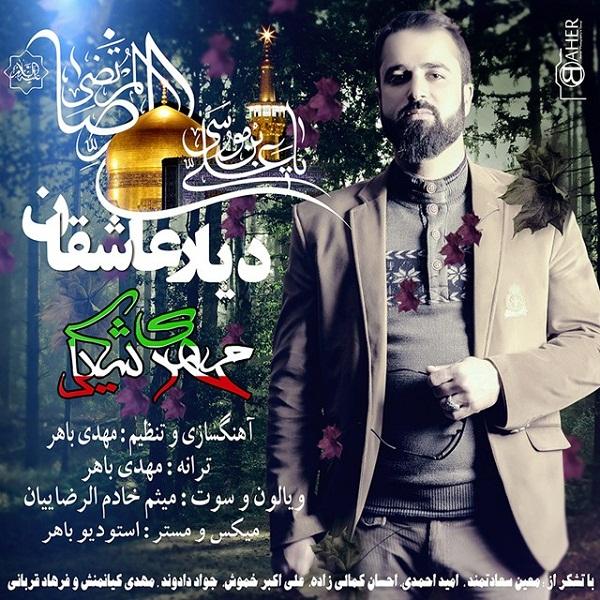 Mahdi Shakil - Diare Asheghan