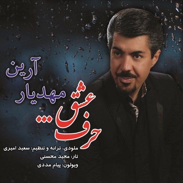 Mahdiyar Aryan - Harfe Eshgh