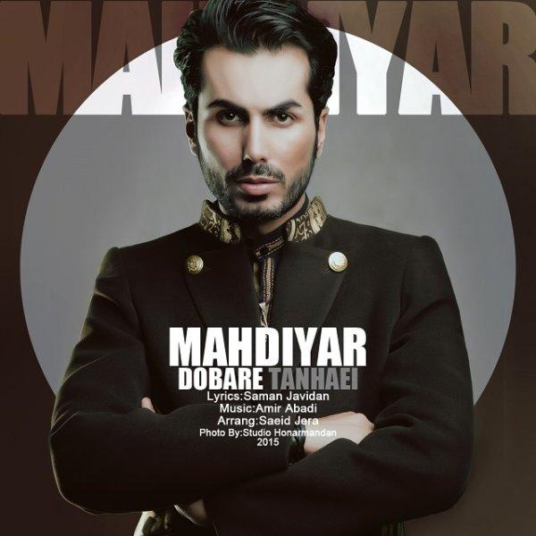 Mahdiyar - Dobare Tanhaei