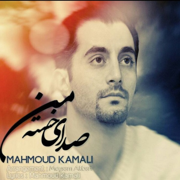 Mahmoud Kamali - Sedaye Khaste Man
