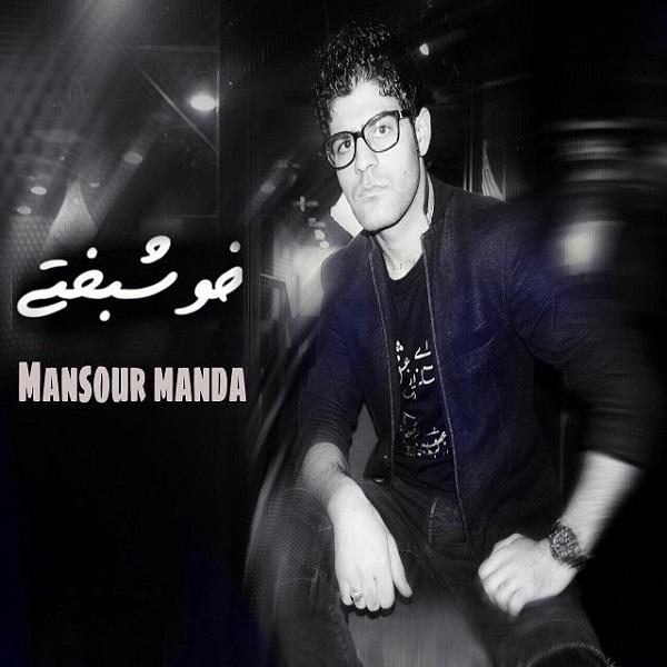 Mansour Manda - Khoshbakhti