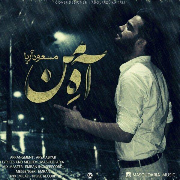 Masoud Aria - Ahe Man