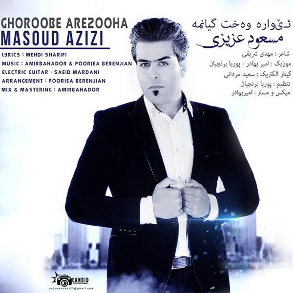 Masoud Azizi - Ghoroobe Arezooha
