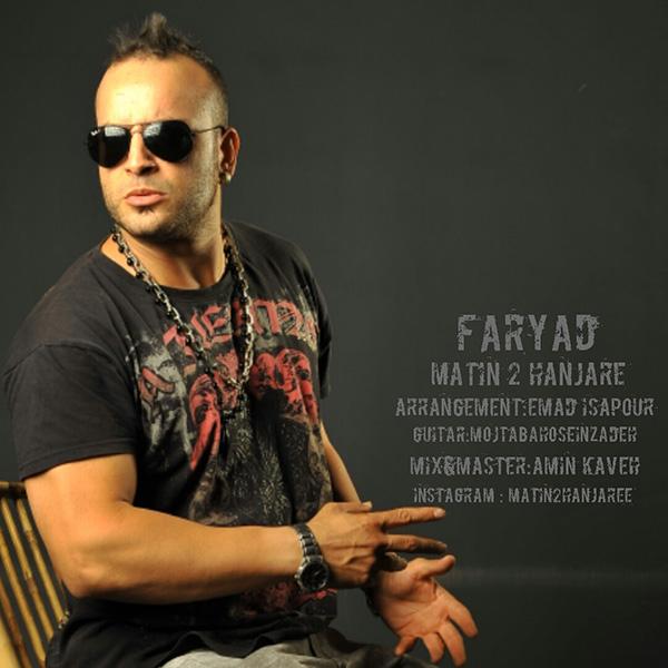 Matin 2 Hanjare - Faryad