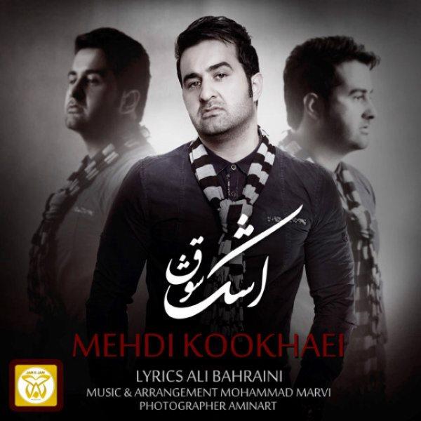 Mehdi Kookhaei - Ashke Shogh