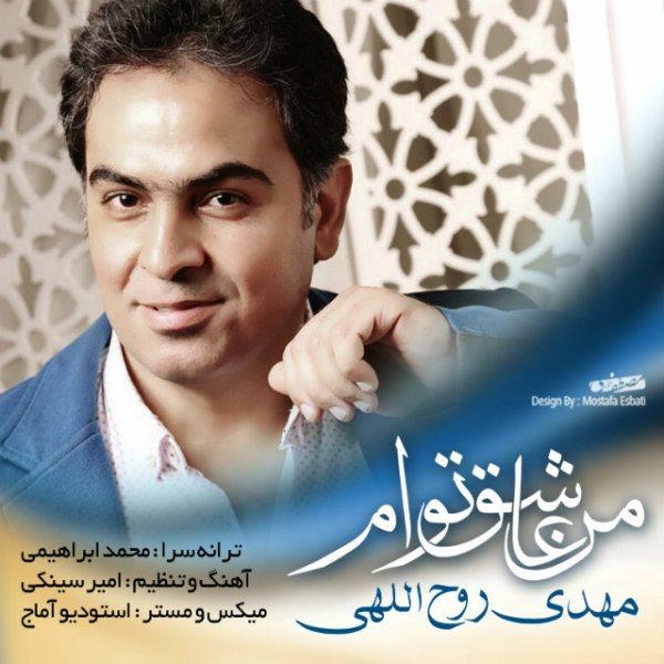 Mehdi Rooholahi - Man Asheghe Toam