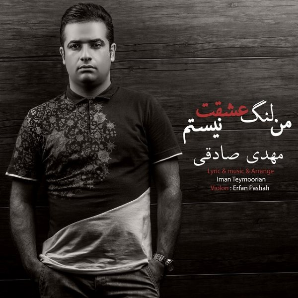 Mehdi Sadeghi - Man Lange Eshghet Nistam