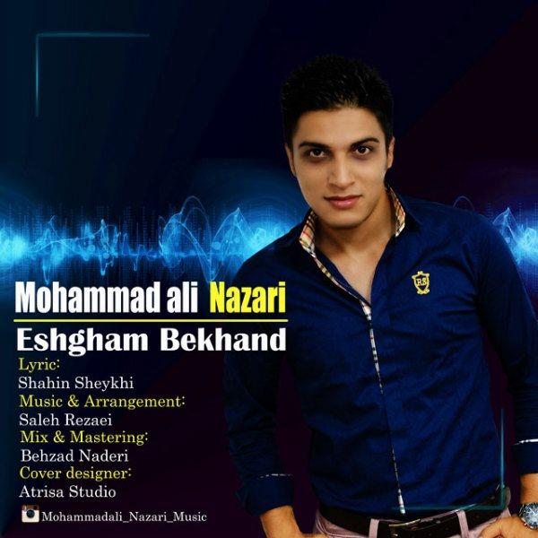 Mohammad Ali Nazari - Eshgham Bekhand