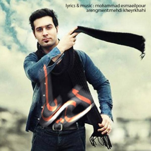 Mohammad Esameilpour - Darya