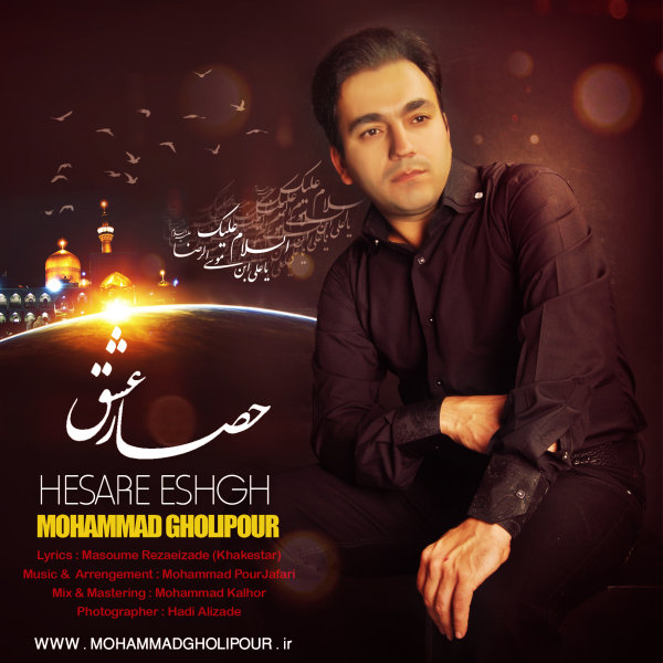 Mohammad Gholipour - Hesare Eshgh