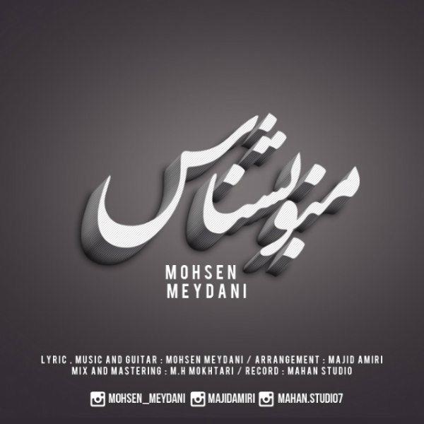 Mohsen Meydani - Mano Beshnas