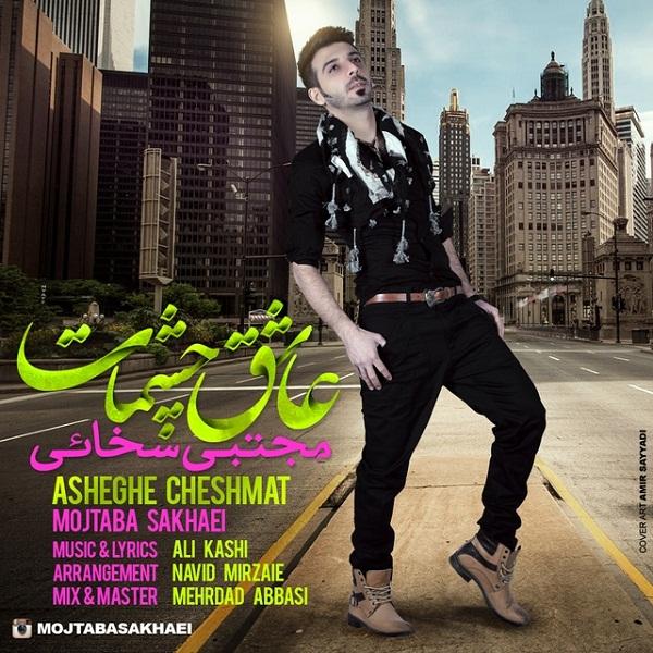 Mojtaba Sakhaei - Asheghe Cheshmat