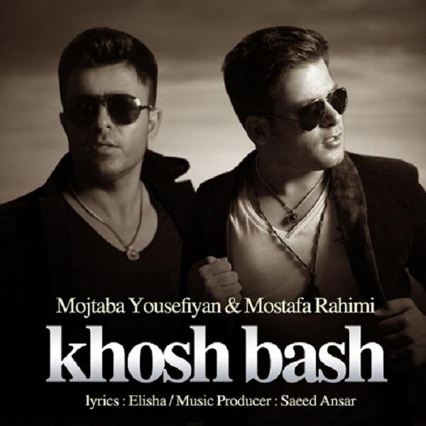 Mojtaba Yousefiyan - Khosh Bash (Ft Mostafa Rahimi)