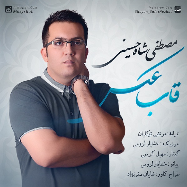 Mostafa Shah Hosseini - Ghabe Aks