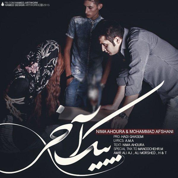 Nima Ahoura - Peyke Akhar (Ft Mohammad Afshani)