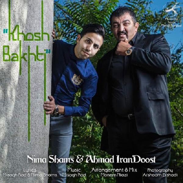 Nima Shams - Khoshbakhti (Ft Ahmad Irandoost)