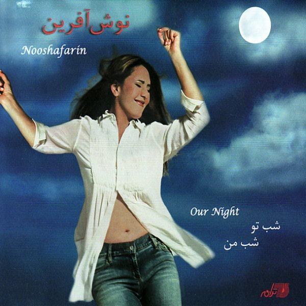 Nooshafarin - Dasto Delbazie Eshgh
