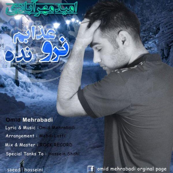 Omid Mehrabadi - Naro Azabam Nade