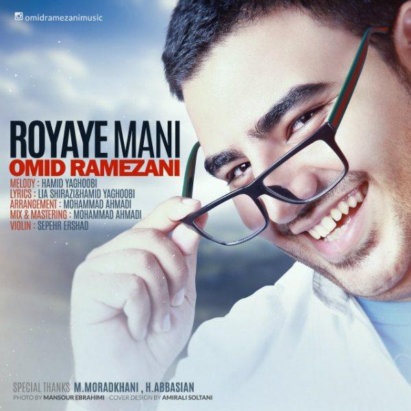 Omid Ramezani - Royaye Mani