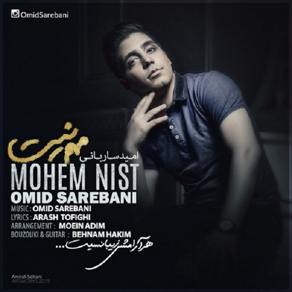 Omid Sarebani - Mohem Nist