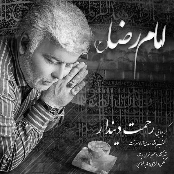 Rahmat Dindar - Emam Reza