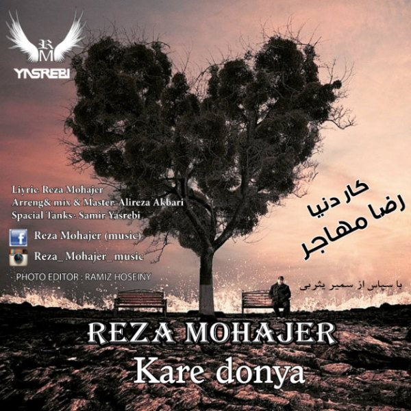 Reza Mohajer - Kare Donya