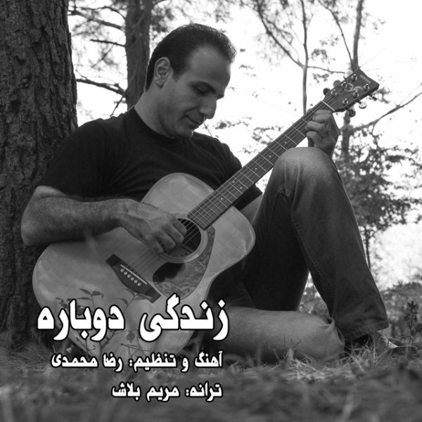 Reza Mohammadi - Zendegi e Dobare
