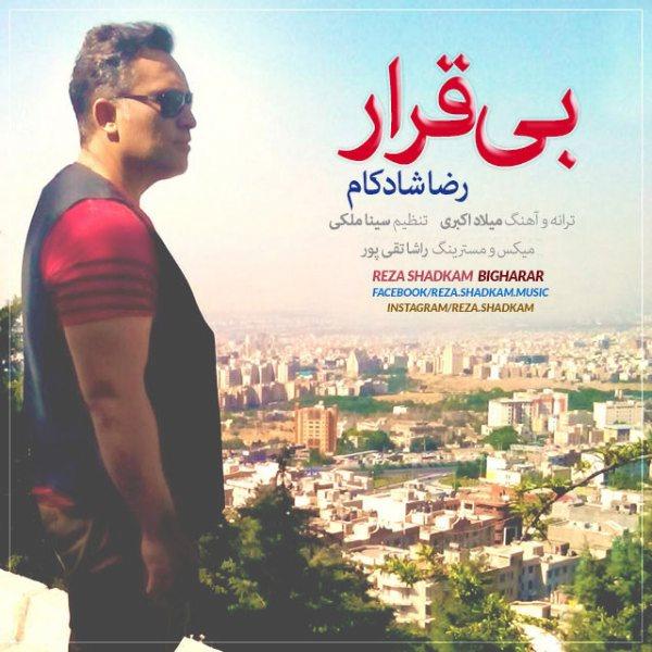 Reza Shadkam - To Kenarami