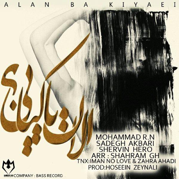 Sadegh Akbari & Mohammad R.N & Shervin Hero - Alan Ba Kiyaei
