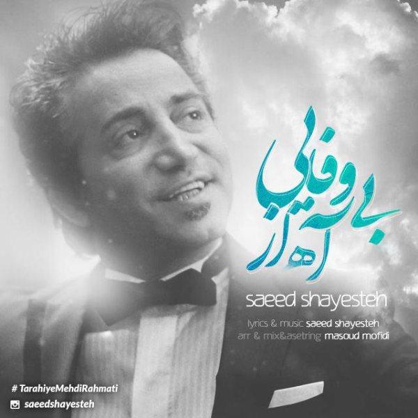 Saeed Shayesteh - Ah Az Bevafaei