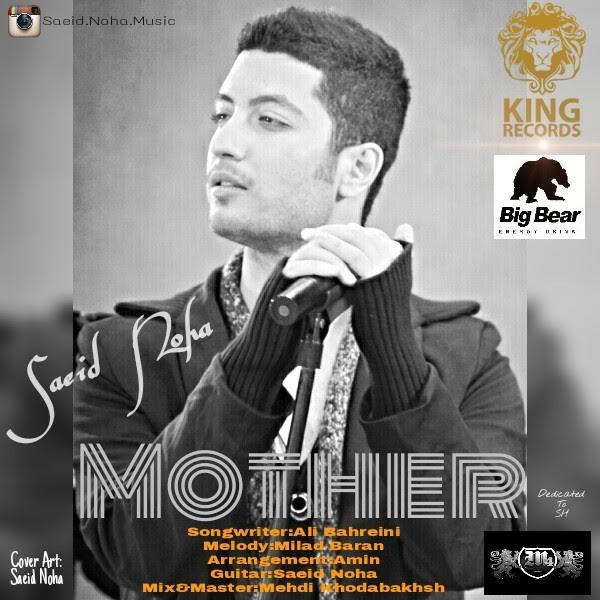 Saeid Noha - Mother