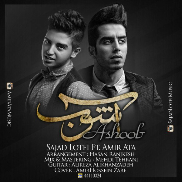Sajad Lotfi - Ashoob (Ft Amir Ata)