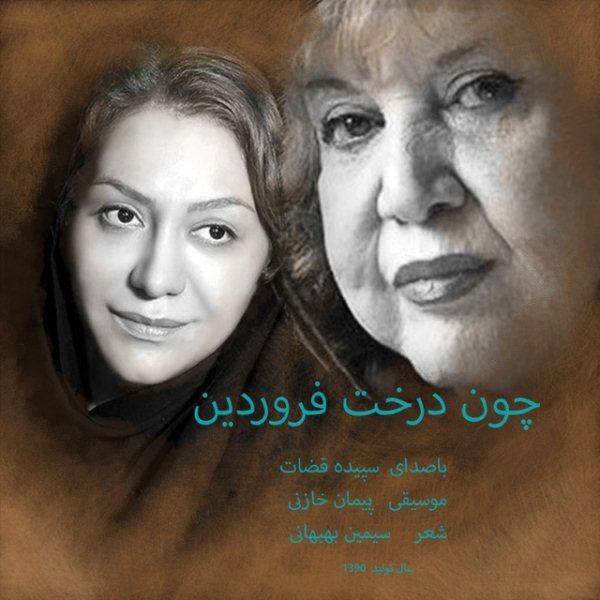 Sepideh Ghozat - Chon Derakht Farvardin