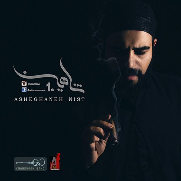 Shahin Asna - Asheghaneh Nist