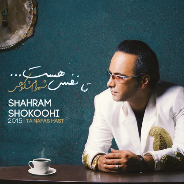 Shahram Shokoohi - Ey Del Naro
