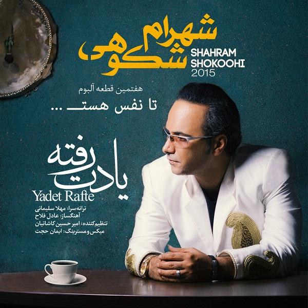 Shahram Shokoohi - Yadet Rafte