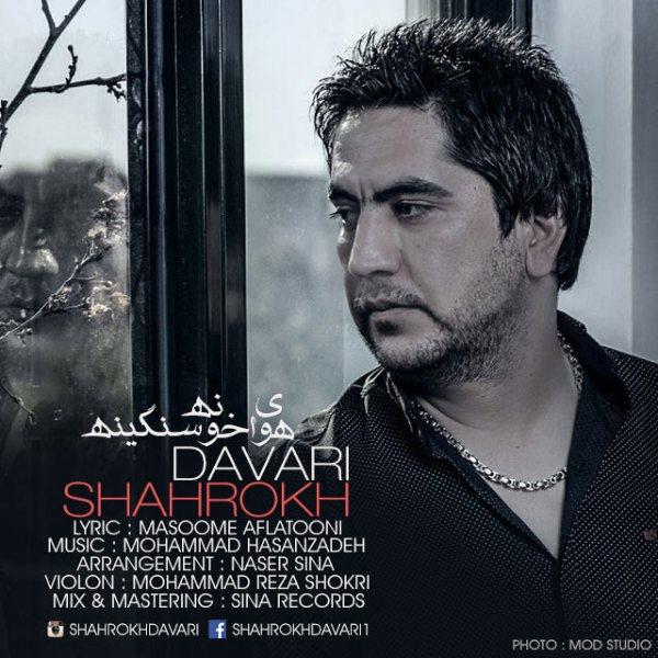 Shahrokh Davari - Havaye Khoone Sangine
