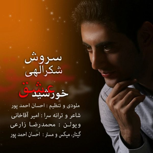 Soroush Shokrollahi - Khorshide Eshgh