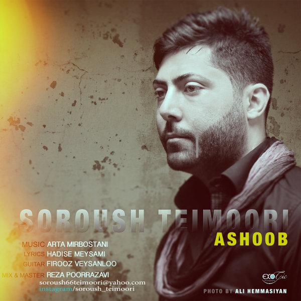 Soroush Teimoori - Ashoob
