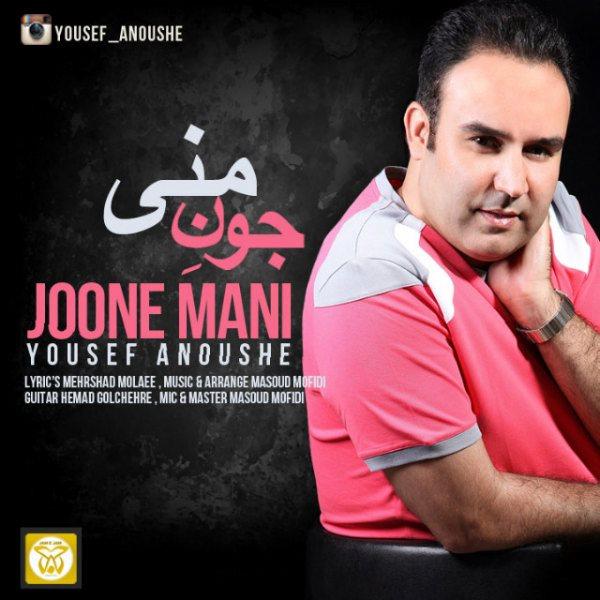 Yousef Anooshe - Joone Mani