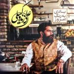 Ali-Zand-Vakili-Yadi-Be-Range-Emrooz-album