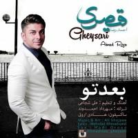Ahmadreza-Gheysari-Bade-To