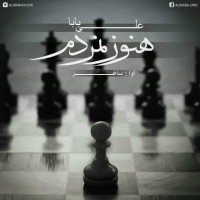 Ali-Baba-Hanooz-Namordam