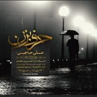 Ali-Hajebi-Harf-Bezan