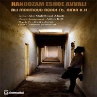 Ali-Mahmood-Abadi-Hanozam-Eshgh-Avali-(Ft-Amin-KH)