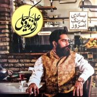 Ali-Zand-Vakili-Shabhaye-Tehran